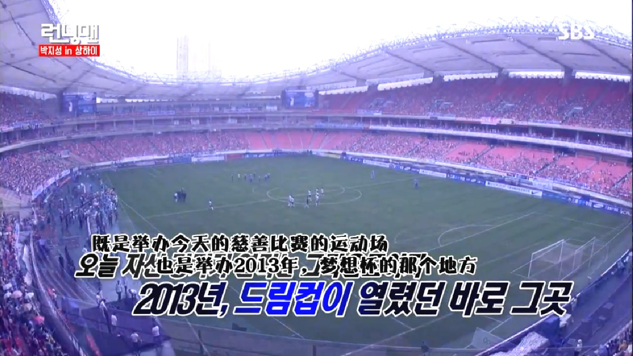 RunningMan160124{上海特輯-2016夢想杯慈善足球}